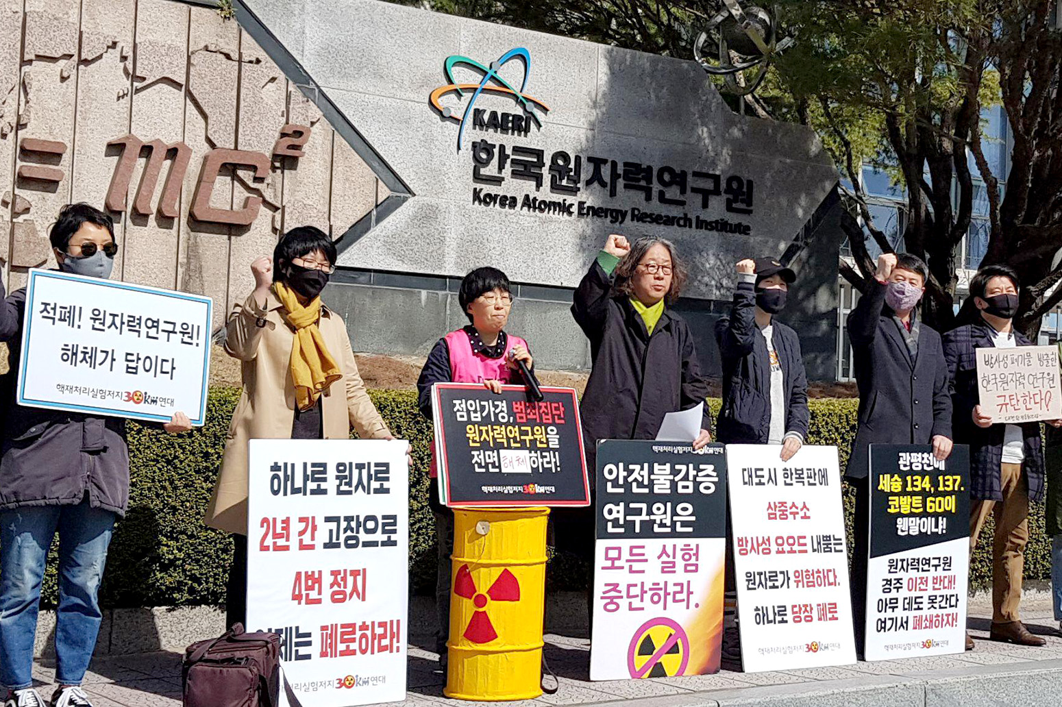 Anti-nuclear protestors call for the shutdown of the Korea Atomic Energy Research Institute in Daejeon, South Korea, on 20 March 2020. Credit: Newscom / Alamy Stock Photo. 2B84RWX